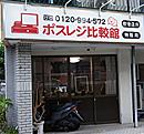 (株)ポスレジ比較館