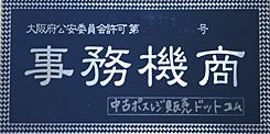 大阪府公安委員会許可証