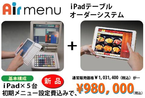 Airmenu iPadテーブルオーダーシステム