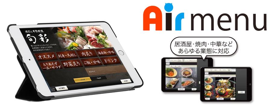 飲食店向けiPadテーブルオーダーシステムAir menu